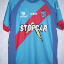 Arsenal de Sarandi football shirt 2002 - ?